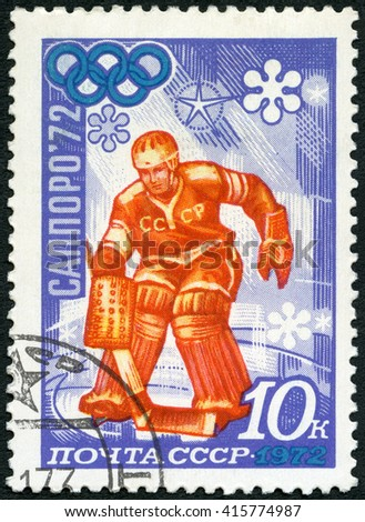 MOSCOW, RUSSIA - APRIL 27, 2015: A stamp printed in USSR shows hockey player, series 11th Winter Olympic Games, Sapporo, Japan, 1972 - stock photo