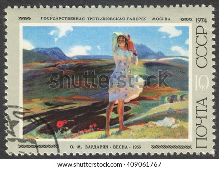 "MOSCOW, RUSSIA - CIRCA APRIL, 2016: a post stamp printed in the USSR shows a painting ""Spring"" by O. Sardarjan, the series ""The Soviet Paintings"", circa 1974 - stock photo"