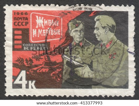 """MOSCOW, RUSSIA - CIRCA APRIL, 2016: a post stamp printed in the USSR shows scene from the movie """"Alive and Dead"""", the series """"Soviet Cinema Art"""", circa 1966 - stock photo"""