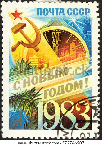 """MOSCOW, RUSSIA - CIRCA DECEMBER, 2015: a post stamp printed in the USSR shows Spasskaya tower, the series """"Happy New Year"""", circa 1982 - stock photo"""