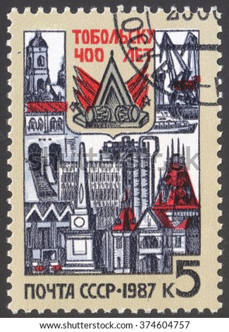 MOSCOW, RUSSIA - CIRCA FEBRUARY, 2016: a post stamp printed in the USSR shows Kremlin of Tobolsk, devoted to the 400th Anniversary of Tobolsk, circa 1987 - stock photo