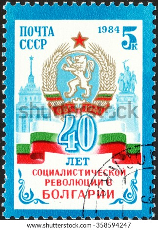 MOSCOW, RUSSIA - DECEMBER, 2015: a post stamp printed in the USSR and devoted to The 40th Anniversary of Bulgarian Revolution, circa 1984 - stock photo