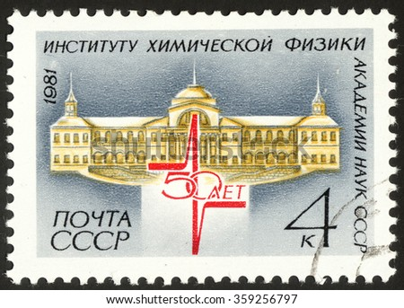 MOSCOW, RUSSIA - DECEMBER, 2015: a post stamp printed in the USSR shows a building of Academy of Science and devoted to the 50th Anniversary of Institute of Chemical Physics, circa 1981 - stock photo