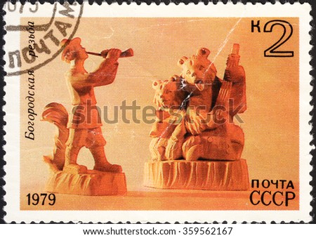 """MOSCOW, RUSSIA - DECEMBER, 2015: a post stamp printed in the USSR shows Bogorodsk wood carving, the series """"Folk Crafts"""", circa 1979 - stock photo"""