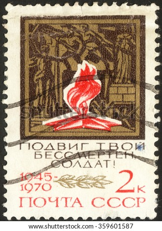 """MOSCOW, RUSSIA - DECEMBER, 2015: a post stamp printed in the USSR shows the Eternal flame, the series """"The 25th Anniversary of Victory in the Second World War"""", circa 1970 - stock photo"""