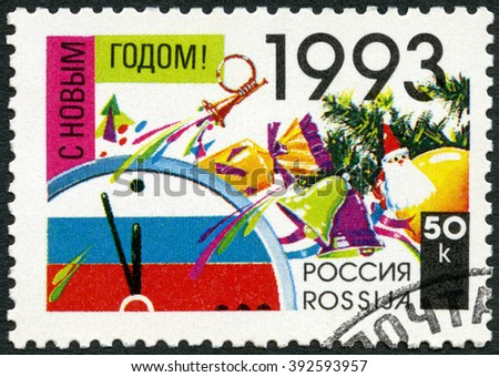 MOSCOW, RUSSIA - DECEMBER 14, 2014: A stamp printed in Russia shows Christmas-tree decoration, devoted Christmas and New Year's Day, 1992 - stock photo