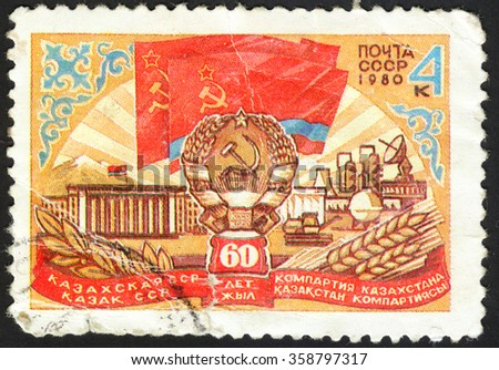 MOSCOW, RUSSIA - DECEMBER, 2015: post stamp printed in the USSR and devoted to the 60th Anniversary of Kasakh SSR, circa 1980 - stock photo