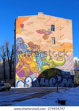"MOSCOW, RUSSIA - FEBRUARY 10, 2015: Graffiti ""Circus on the Trubnaya street"" - stock photo"