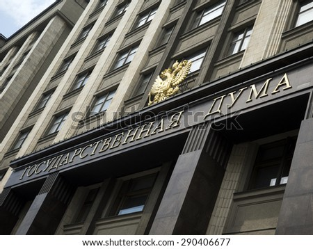 MOSCOW, RUSSIA - June 14, 2015: Building of The State Duma of Russian Federation. The State Duma was first introduced in 1906 - stock photo