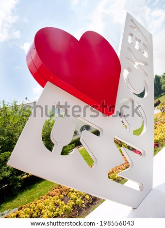 """MOSCOW, RUSSIA - June 14: One version of the logo of Moscow (the capital of Russia) with the words """"I love Moscow"""". Stella is set in a city park Kolomenskoye. June 14, 2014, Moscow, Russia - stock photo"""