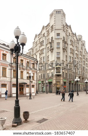 MOSCOW, RUSSIA - MARCH 17 2014: Locals and tourists walking near Central Actors House on Arbat street, famous touristic landmark in Moscow with lot of shops and traditional buildings - stock photo