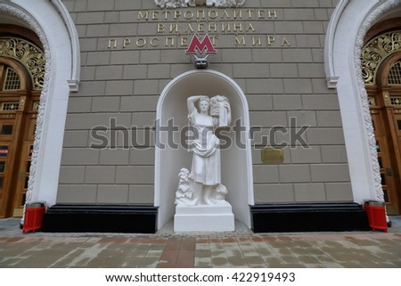 """MOSCOW, RUSSIA - MAY 16, 2016: Facade of the metro station """"Prospect Mira"""" after reconstruction - stock photo"""