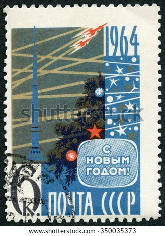MOSCOW, RUSSIA - NOVEMBER 01, 2015: A stamp printed by USSR shows Fir, Snowflake, Satellite and Ostankino Tower, devoted New Year 1964, 1963 - stock photo