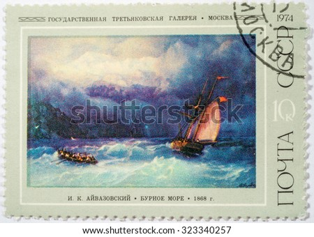 "Moscow, Russia - October 3, 2015: A stamp printed in the USSR,Series ""paintings by famous artists"" Picture which is in the State Tretyakov Gallery in Moscow. I.K Aivazovsky ""stormy sea"", circa 1974 - stock photo"