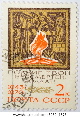 Moscow, Russia - October 3, 2015: A stamp printed in the USSR, shows quenchless flame, circa 1970 - stock photo