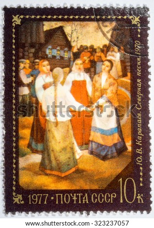 "Moscow, Russia - October 3, 2015: A stamp printed in USSR shows painting by the russian artist Karapaya ""The North Song "", series folk arts, circa 1977 - stock photo"