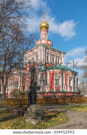 Moscow, Russia - October 31, 2015: assumption Church with trapeznoj chamber Novodevichy monastery. - stock photo