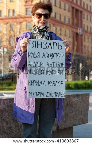 MOSCOW, RUSSIAN FEDERATION - APRIL 30: Picket. The names list of the political prisoners in January. FSB building as background. Evening, April 30, 2016, Lubyanka Square, Moscow, Russia. - stock photo