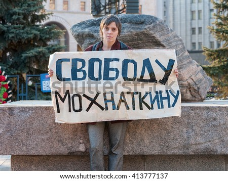 MOSCOW, RUSSIAN FEDERATION - APRIL 30: Picket. Translation of slogan: Freedom to Mokhnatkin. Evening, April 30, 2016, Lubyanka Square, Moscow, Russia . - stock photo