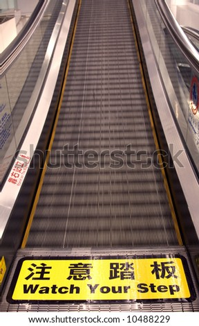 Moving walkway or Travelator at a Chinese airport. - stock photo