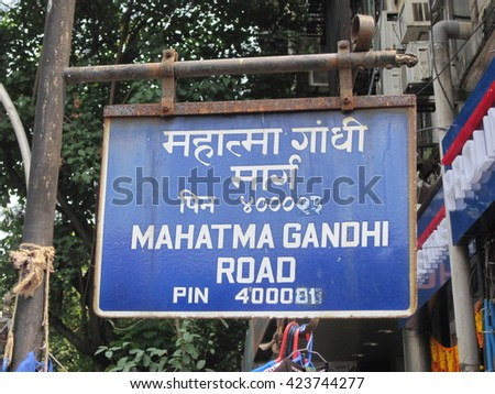 MUMBAI, INDIA - OCT 8: Mahatma Gandhi Road in Mumbai, India, as seen on Oct 8, 2014. Mumbai is the most populous city in India and the ninth most populous agglomeration in the world  - stock photo