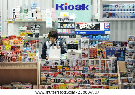 NAGOYA, JAPAN - APRIL 8 : Convenience store in railway station taken on April 8, 2010 in Nagoya, Japan. - stock photo