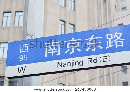 Nanjing Road street sign. It is the main shopping street of Shanghai, China, and is one of the world's busiest shopping streets. - stock photo