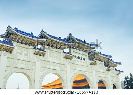 National Taiwan Democracy Memorial Hall - stock photo