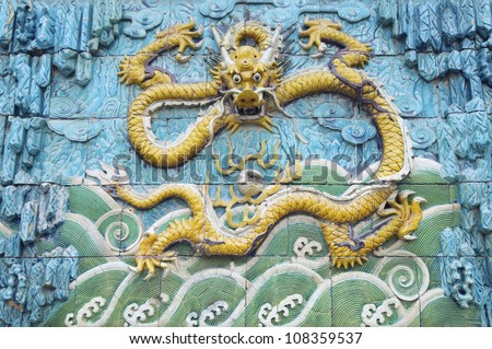 Nine Dragon Screen view in Forbidden City of Beijing, China - stock photo