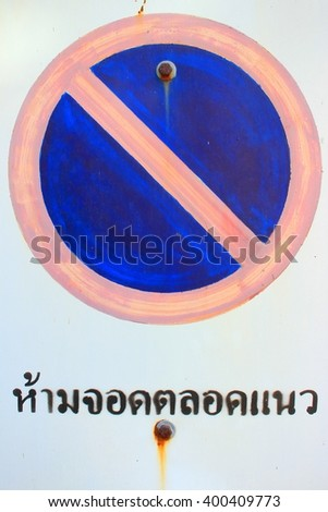 No parking signs traffic with Thai Text  - stock photo