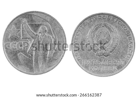 Old coin of the USSR 50 kopeks 1967 - stock photo