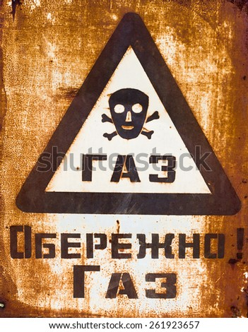 Old Gas sign with the inscriptions in Ukrainian: Be careful! Gas. - stock photo