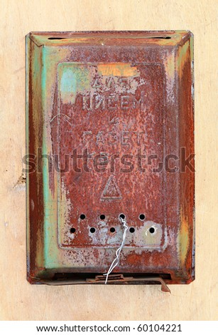 old mailbox on dirty wall - stock photo