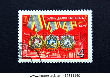 Old  Russian postage stamp with Soviet award - stock photo