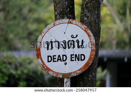 Old  signal   Dead  end  warning   not  to  be  transport through    this  street. - stock photo