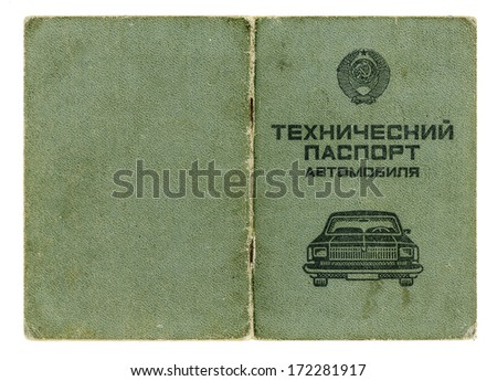 old soviet technical passport for cars isolated on white background - stock photo