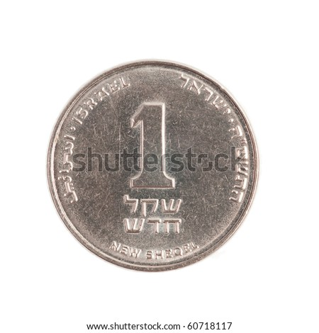 One Israeli New Sheqel - stock photo