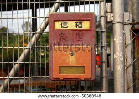Orange and old postbox in a Hong Kong village - stock photo