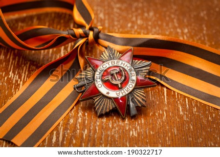 Order of the Red Star - Award WWII. George Ribbon. Victory Day - May 9 - stock photo