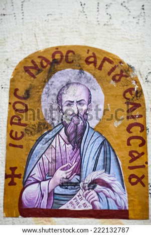 Orthodox paint of a saint, saint elissaios at monastiraki Athens - stock photo