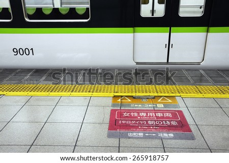 OSAKA, JAPAN -- NOVEMBER 4 2014-- Women only sign at subway platform. In Osaka, Japan, the subway has women-only cars, which were introduced to combat lewd conduct, .November 4, 2014 Osaka, Japan - stock photo