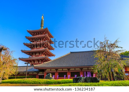 pagoda of Senso-ji Temple against blue sky - stock photo