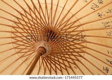 Paper Umbrella - stock photo