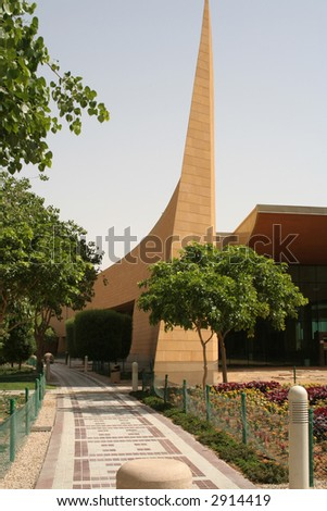 Part of King Abdulaziz museum in Riyadh. Saudi Arabia flag, and the name of the mosue on the flag. - stock photo