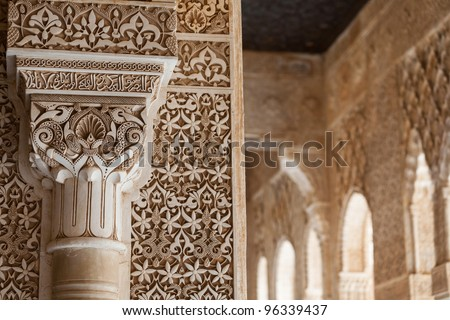 Patio of the lions column and arch detail from the Alhambra in Granada Spain - stock photo