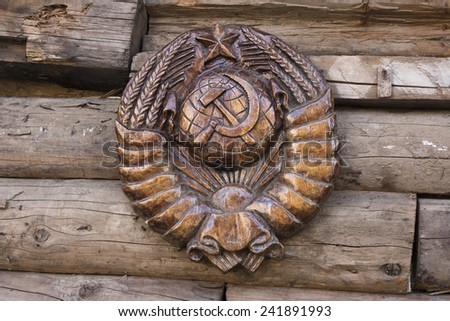 photo mural as the emblem of the Soviet Union on a wooden wall - stock photo