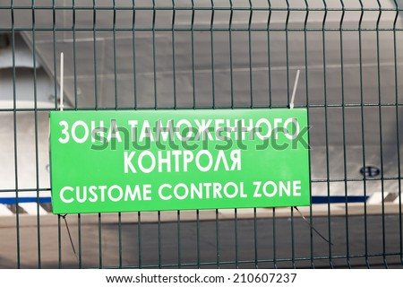 "Plate ""area of customs control"" at the entrance to the zone - stock photo"