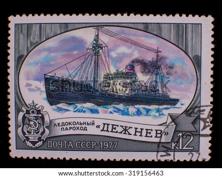 Postage stamp mail Soviet icebreaker Dezhnev 1977 - stock photo