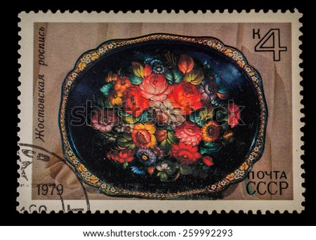 Postal stamp USSR 1979. From a series of Russian folk crafts. Zhostovo - stock photo