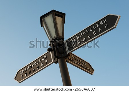Primorsky Boulevard directional sign on Odessa lamppost - stock photo